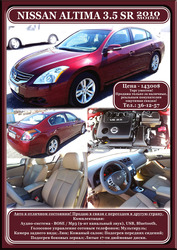 Продаётся Nissan Altima 3.5 SR Model 2010